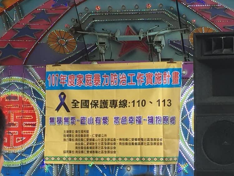 仁愛廬山-107.12.09-紫色幸福‧擁抱原鄉成果展