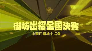 各位鄉親啊!(⌒∩⌒)8/4街坊出招活動,各位的競賽影片在這啦!