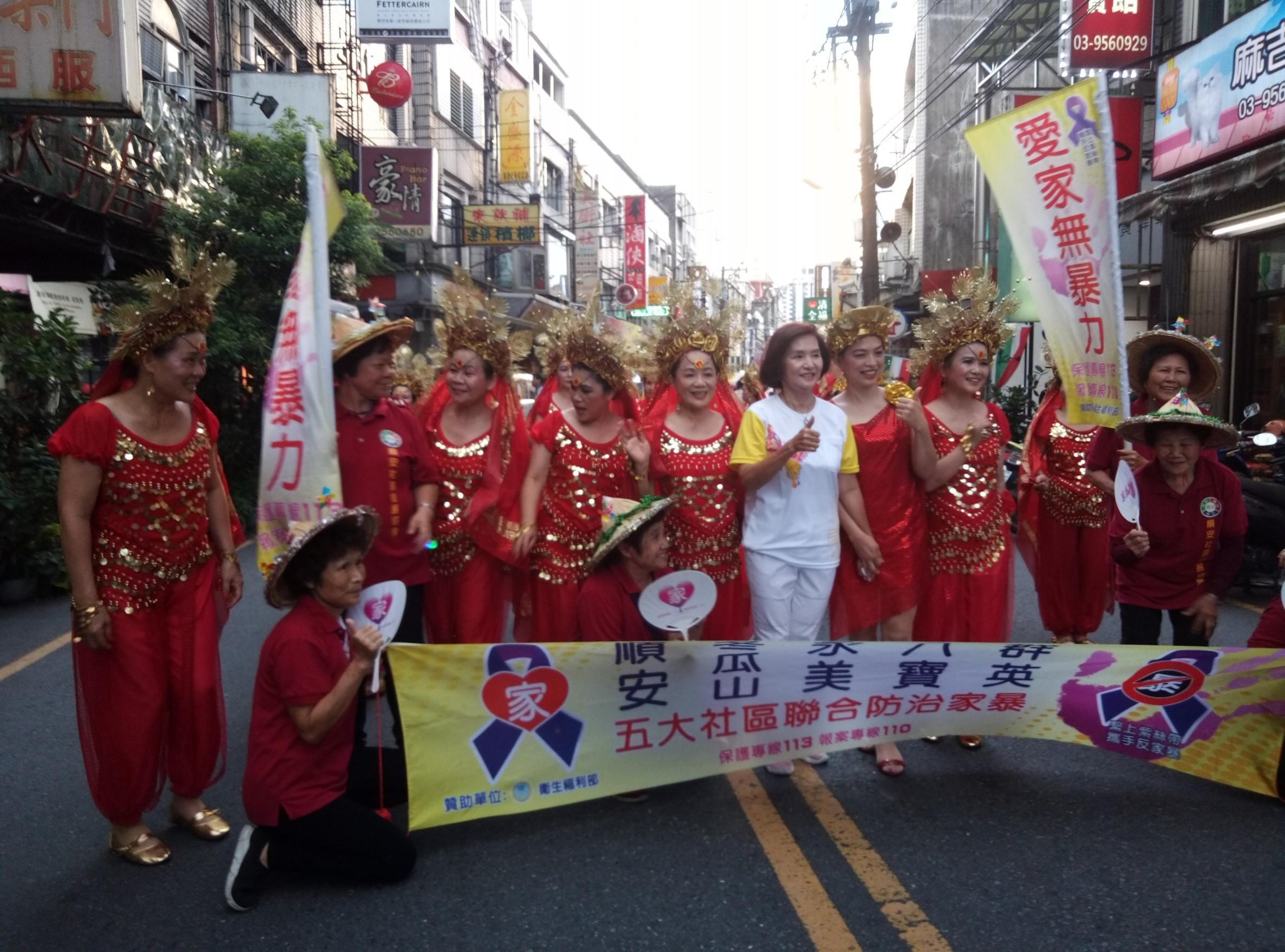 羅東藝穗節踩街暨防暴宣導活動