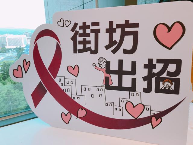 羅東藝穗節反家暴宣導踩街活動