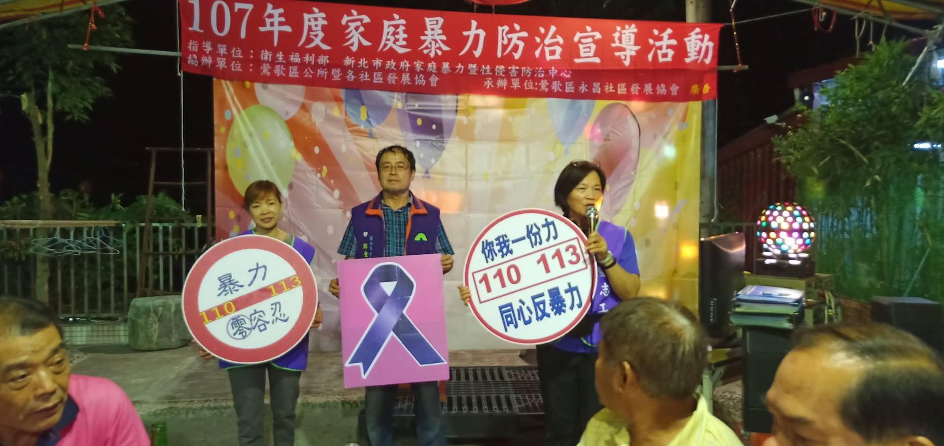 107年度家庭暴力防治宣導活動