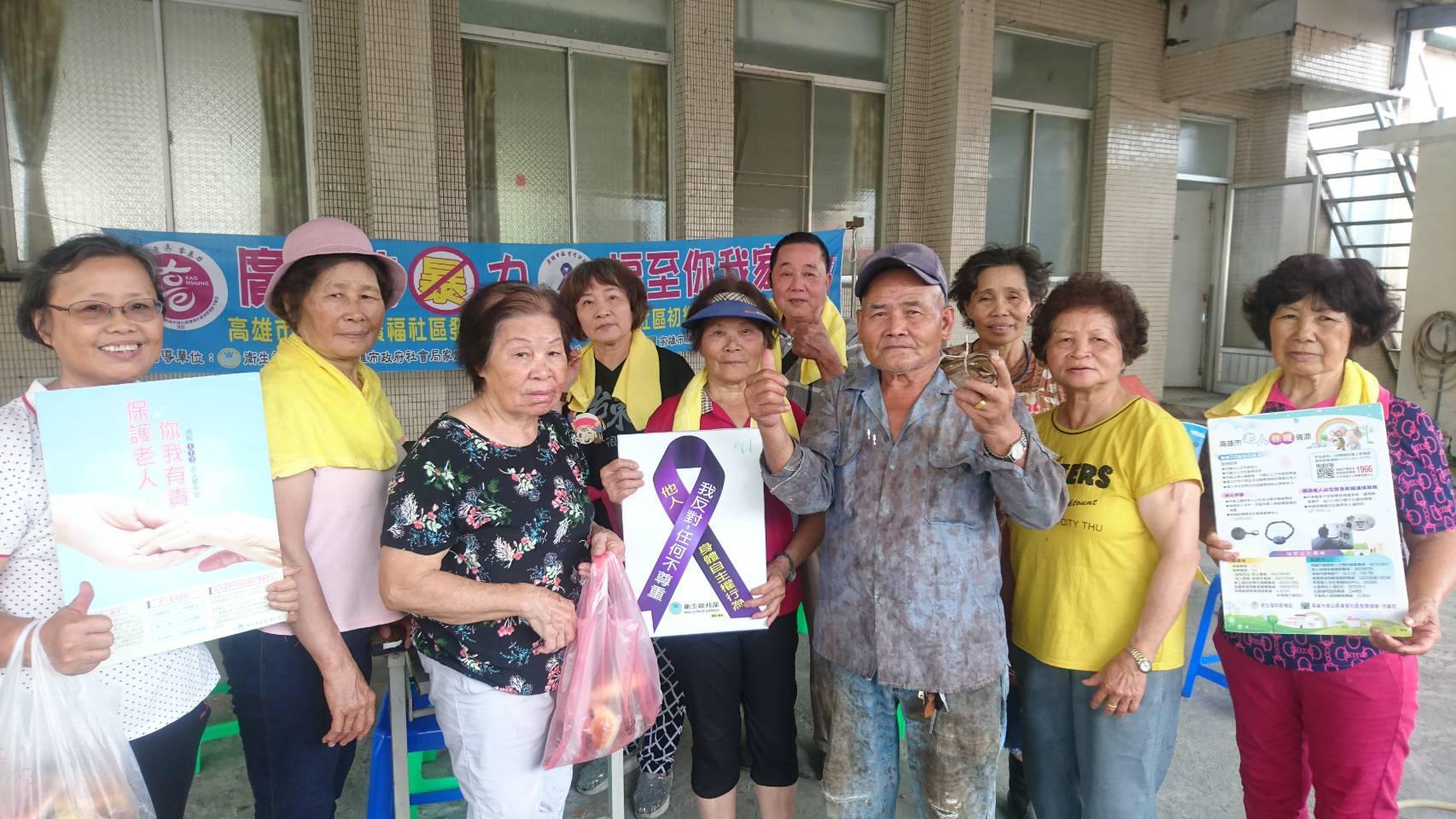廣福社區防暴宣導讚