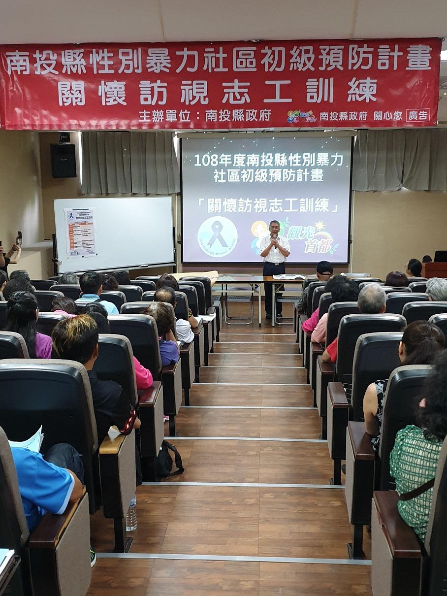 性別暴力初級預防-關懷訪視志工訓練
