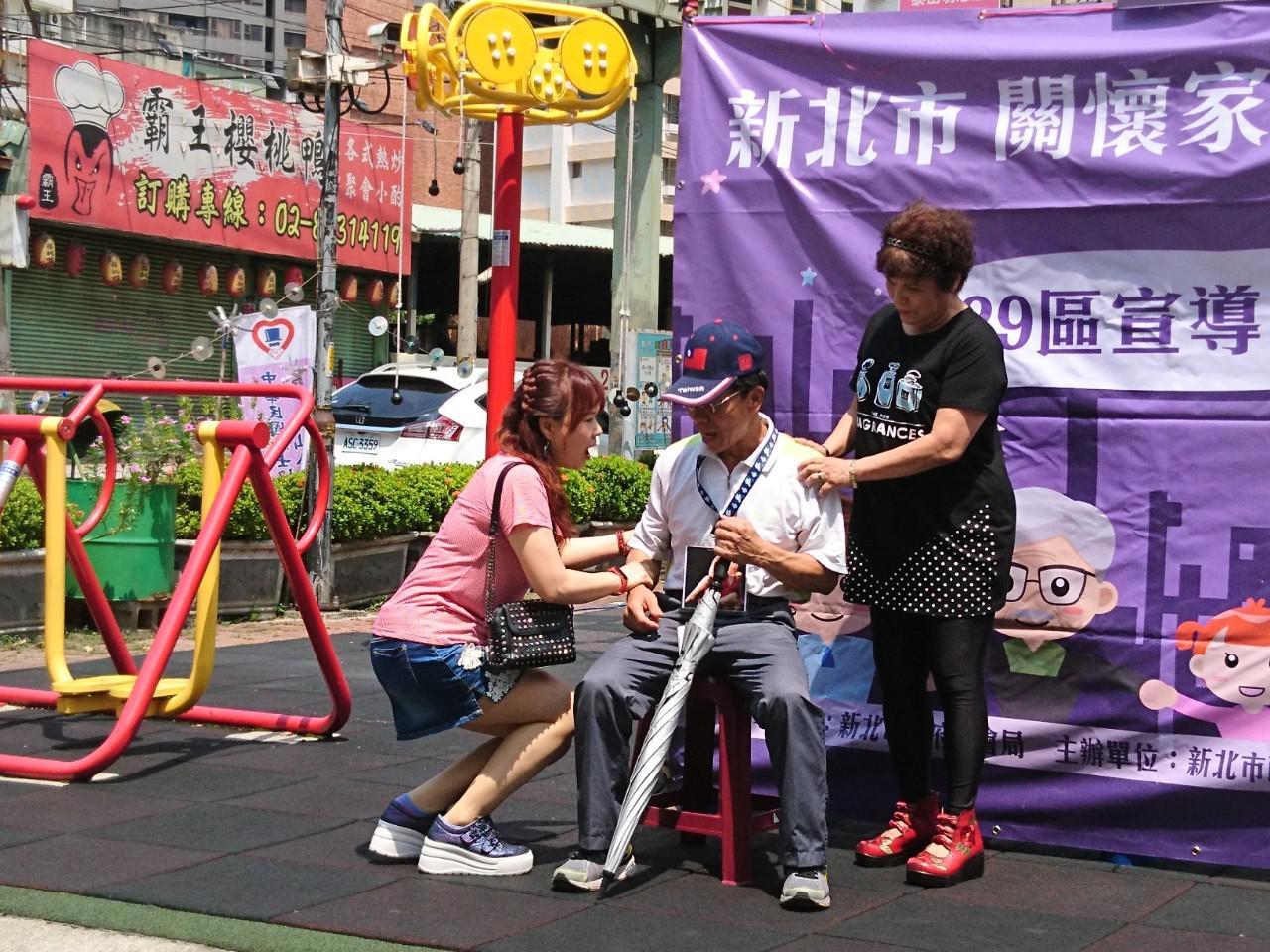 108年9月8日泰山區「關懷家中寶,社區零虐老」行動劇宣導活動