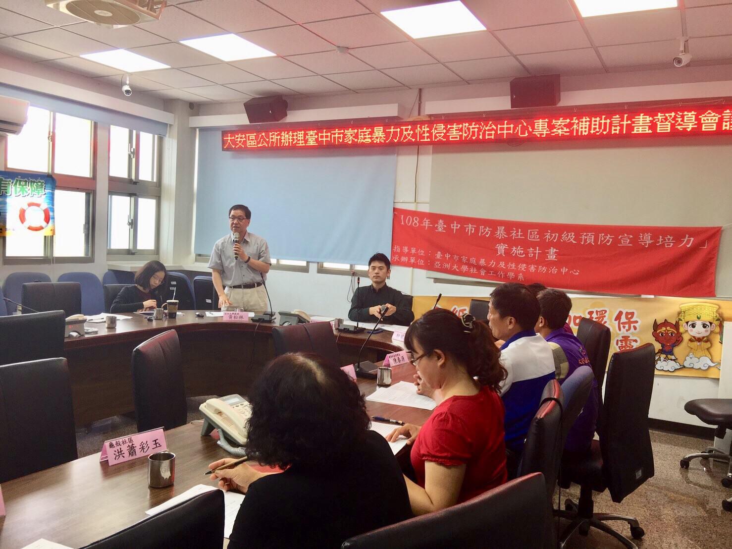 輔導團(亞洲大學)訪視輔導及行政聯繫會議