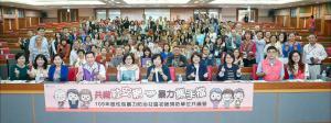 109年度性別平等防暴社區初級預防共識研習