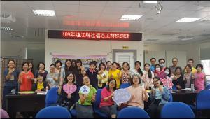 連江縣婦女會109年「幸福馬祖·用愛守護」性別暴力社區初級預防宣導計畫