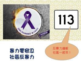 反暴原點回到初心-113反暴力青少年聯合宣導活動