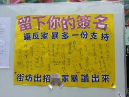 106年「紫要愛‧暴力不再」建業社區公益園遊會社區小型宣導活動