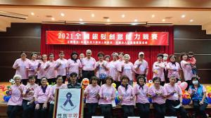 2021年4月28日南門社區發展參加 中臺科技大學所舉辦「2021全國銀髮創意競賽-銀髮快閃活力健康操」宣導愛零暴力-性別平等
