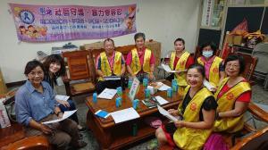 彰化縣109年度家庭暴力防治社區紮根計畫培力團隊會議