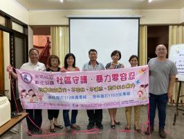 彰化縣109年度社區防暴培力師-專家學者輔導計畫:防暴最有力、家和萬事興