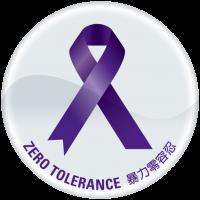 認識紫絲帶意涵,一起反暴力守護家園