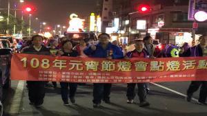 108年元宵燈燈會點燈、踩街活動-社區家庭零暴力宣導