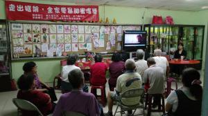 2018.07.05-新城社區家庭暴力培力課程宣導