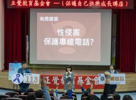 2019年12月17日 新北市中和區興南國小 性別平等暨性侵害防治教育宣導