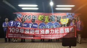 2020/06/20粽夏饗宴暨防暴宣導