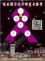 前水頭  紫絲帶傳愛音樂會