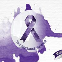 紫絲帶 反暴力