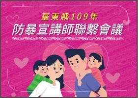 臺東縣防暴宣講師第一次聯繫會議