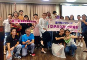 臺東縣109年第2場防暴社區專業輔導團隊會議