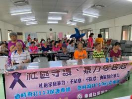 華崙婦幼安全宣導隊舉辦「宣導反家暴,防護有鄰,攜手護老」