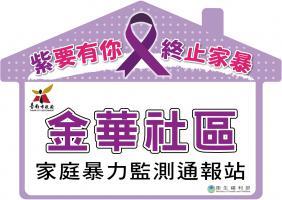 家庭暴力防治共識營-「防家暴、零鬱卒」