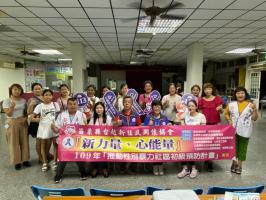 109/07/23 竹南鎮佳興社區活動中心舉辦家庭暴力防治宣導