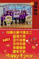 110年向陽社區發展協會理事長帶領反暴守護志工一起祝賀拜年~~~