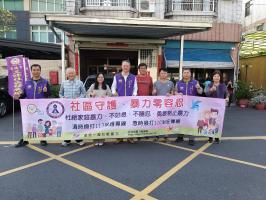 2020年4月9日員林市三條社區接受彰化縣政府109年家庭暴力防治紮根計畫培力師輔導會議