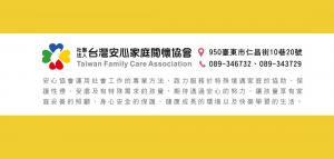 社團法人台灣安心家庭關懷協會