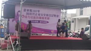 參與臺東縣107年國際終止婦女受暴日記者會暨防暴計畫社區成果展