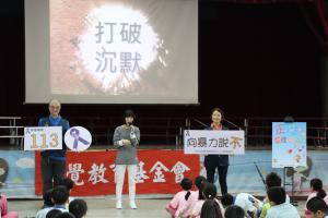 2019年11月8日 基隆市仁愛國小 性別平等暨性侵害防治教育宣導