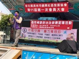 2021年3月21日員林市鎮興社區第十一屆第一次會員大會暨家暴防治宣導活動