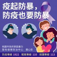 1100524分享「疫起防暴,防疫也要防暴」