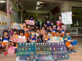 430國際不打小孩日
