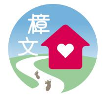 樟文友善社區-培訓志工同理心 友善路人甲一起防家暴