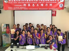 社區扎根巡迴宣導講座-志工培力訓練 (1)