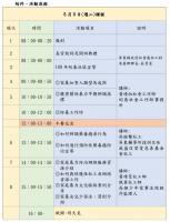 109年防暴志工初階(進階)訓練會報名表