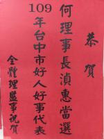社區獎不完 最美麗的風景 恭喜何湞惠理事長當選109年臺中市好人好事代表