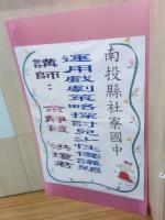 性別暴力防治兩日工作坊課程細部說明-社寮國中