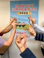 參與『臺東縣性別暴力社區初級預防推廣計畫聯繫會議』