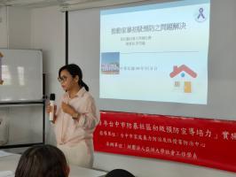 109年臺中市防暴社區初級預防宣導培力-實施計畫初階培訓課