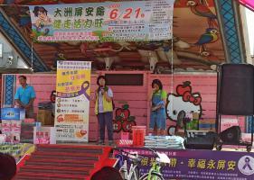 109年6月21日  大洲社區  屏安龜(平安歸)親子健走暨反暴力宣導活動
