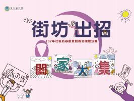 「街坊出招6」社區防暴創意競賽決賽資訊