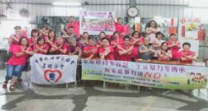 109年6月12日三重區「家庭虐待零容忍,生活暴力零傳承」宣導活動