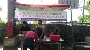 106年『愛』要大聲勇敢說出來 Likavung(利嘉)社區小型宣導活動